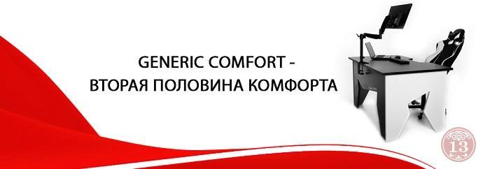 Столы Generic Comfort - купить со склада в Новосибирске