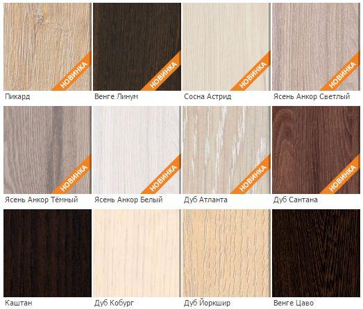 Древесные цвета мебели Оптима и Континент - каталог декоров ЛДСП мебели нашего производства