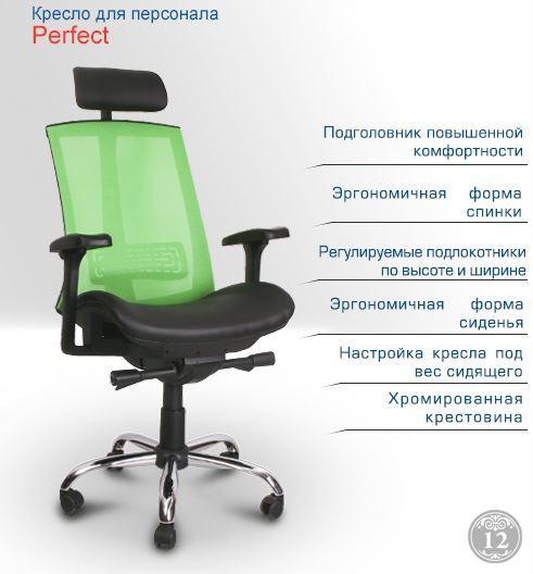 Кресло Perfect