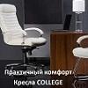 Офисные кресла и стулья COLLEGE - купи и сиди с комфортом!