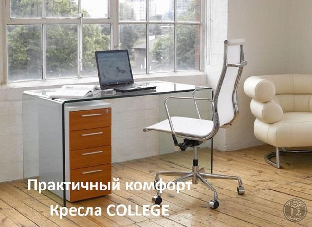 купить офисные кресла и стулья COLLEGE со склада в Новосибирске у официального дилера