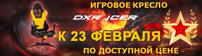 23 февраля - день Защитника Отечества - подари своему игроману DXRacer