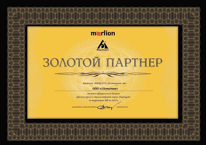 Мы официальный дилер Бюрократ на территории РФ - Золотой Партнер 2017 года