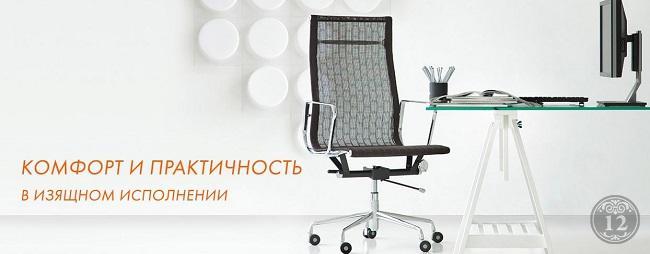 Инструкция по эксплуатации офисных кресел и стульев Бюрократ