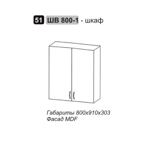 Шкаф высокий ШВ 800-1