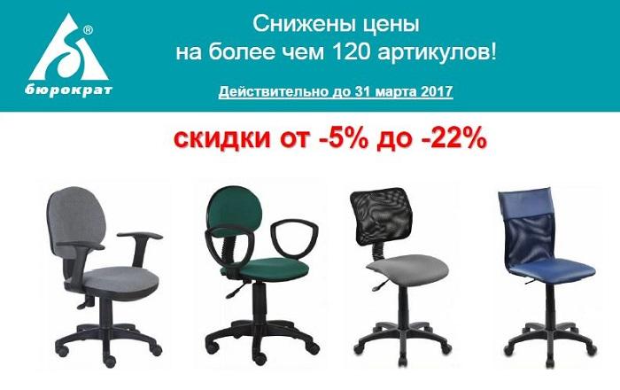 Снижение цен на кресла и стулья Бюрократ