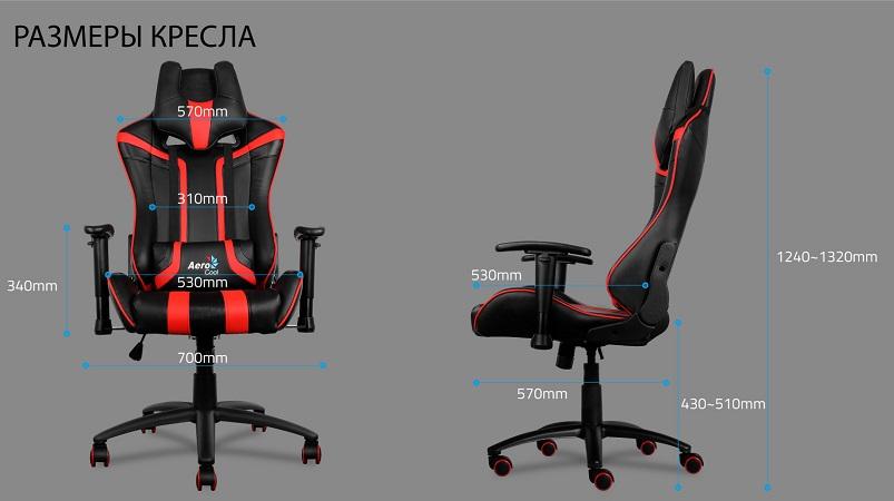 Игровое кресло Aerocool AC120