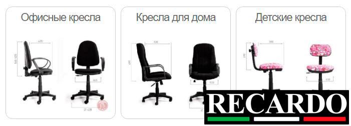 Новый бренд кресел и стульев RECARDO в нашем ассортименте