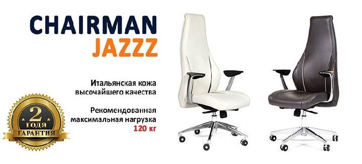 Офисные кресла CHAIRMAN - выбираем сравниваем покупаем!
