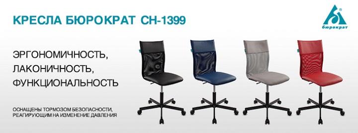 Кресло для оператора Бюрократ CH-1399 в трех цветах