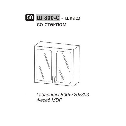 Шкаф со стеклом ШВ 800-С