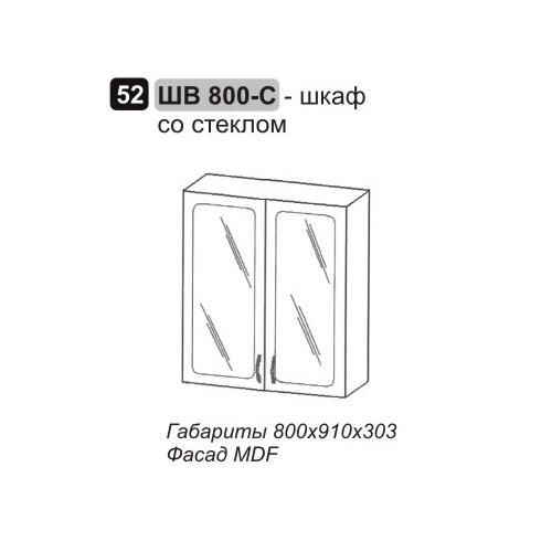 Шкаф со стеклом ШВ 800-С 910