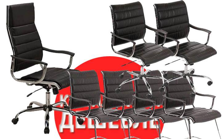 Руководитель + два сотрудника + четыре стула для посетителя = скидка 10%