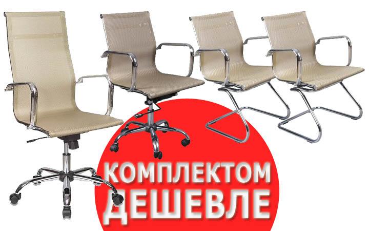 Руководитель + сотрудник + два стула для посетителей = скидка 5%