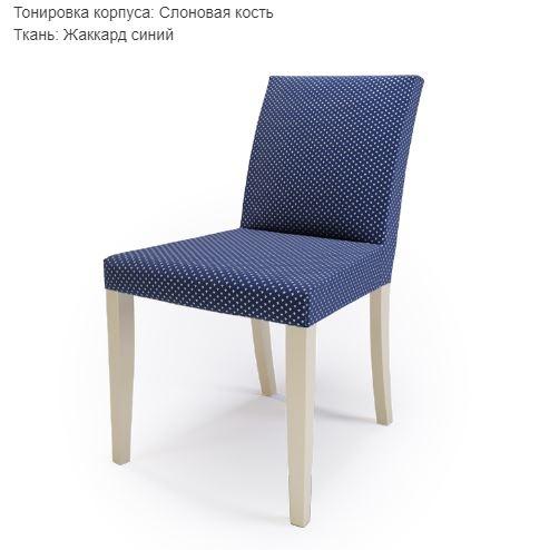 Стул Ариста