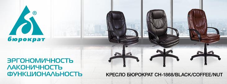 Кресло руководителя Бюрократ CH-1868