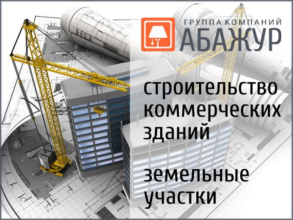 ГК Абажур — поможем купить, продать, оформить, инвестировать в земельные участки и строительство в Новосибирске, Сочи, Барнауле, Москве и других городах России!