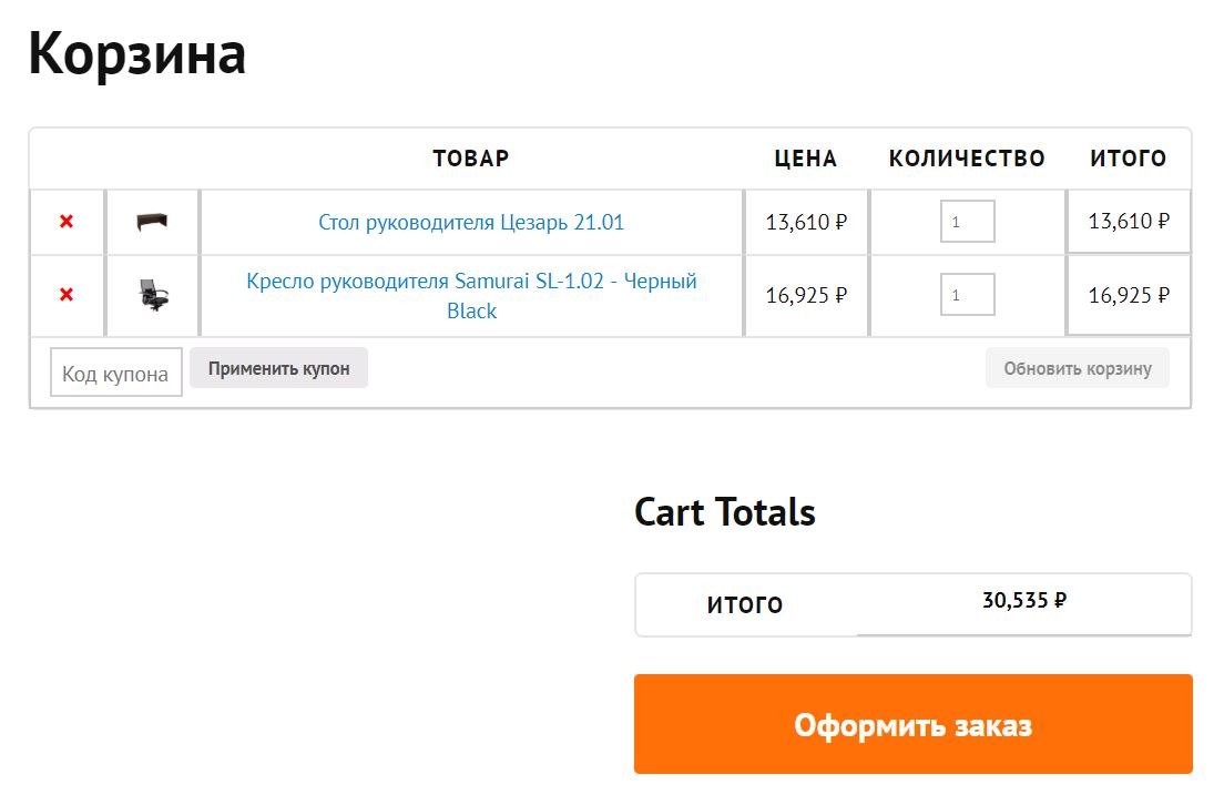 Выбираем понравившийся товар и переходим в «Корзину» для оформления заказа