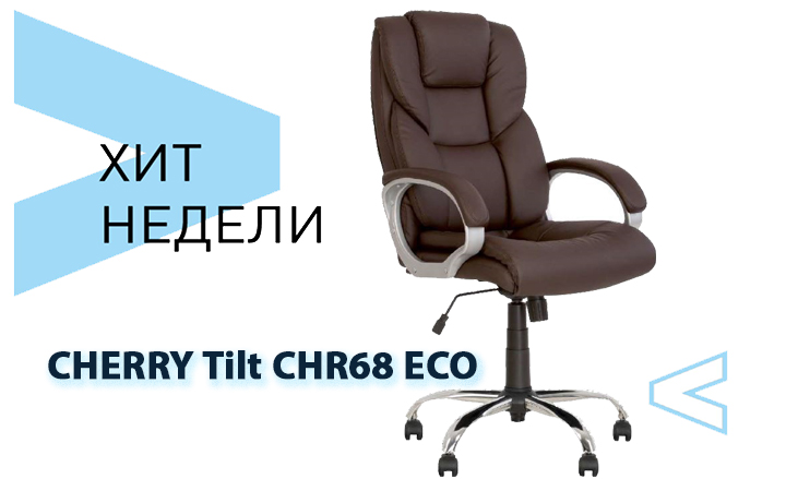 Хит недели кресло руководителя CHERRY Tilt CHR68 ECO