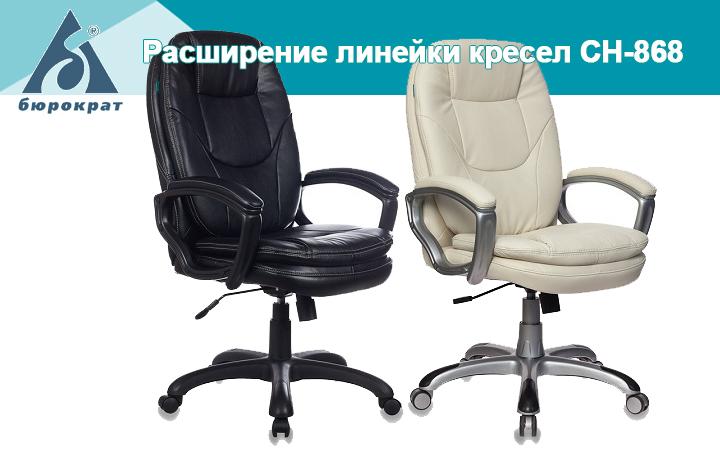 Расширение линейки кресел Бюрократ СН-868