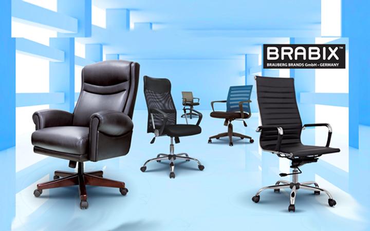 Кресла и стулья BRABIX расширили наш ассортимент