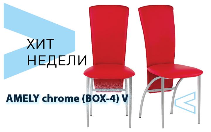Хит недели - обеденные стулья AMELY chrome BOX-4 V