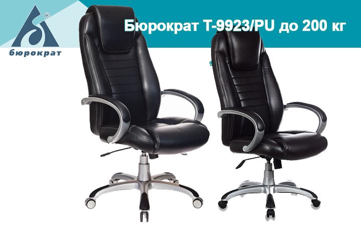 Новое кресло для руководителя Бюрократ T-9923/PU до 200 кг