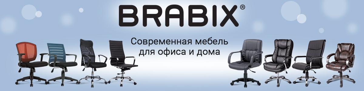 офисные кресла и стульяBRABIX на складе в Новосибирске