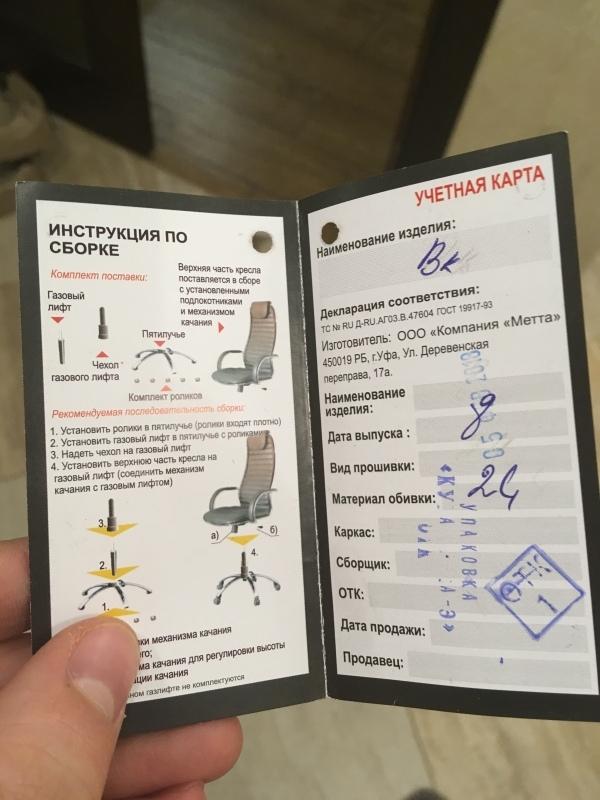 Обзор кресла для персонала МЕТТА BK-8 Ch светло серого цвета