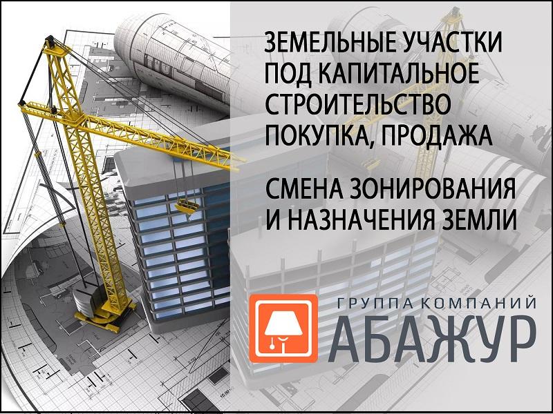 ГК Абажур — продать, арендовать или купить земельный участок под строительство