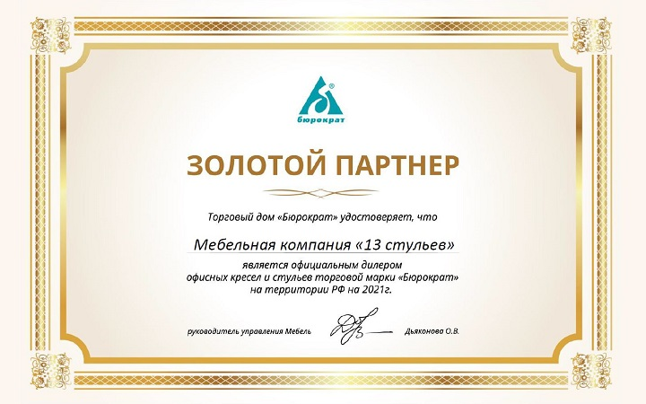Золотой Партнер 2021 Официальный дилер Бюрократ в Новосибирске и на территории России