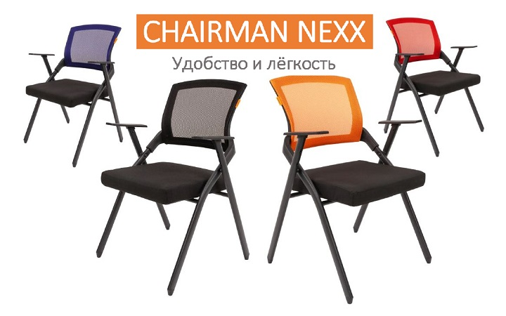 CHAIRMAN NEXX - кресло для посетителя которое складывается!