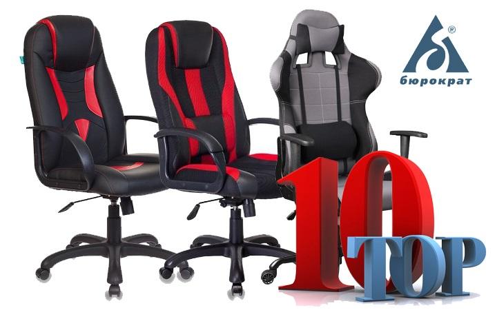 ТОП-10 - лучшие игровые кресла Бюрократ по итогам 2019 года