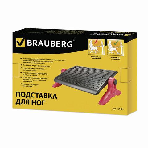 Подставка для ног BRAUBERG 531489