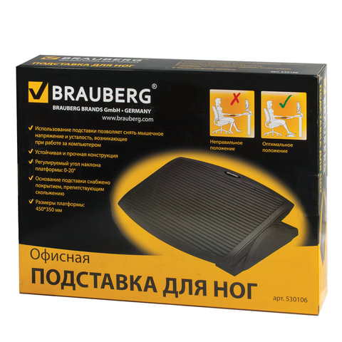Подставка для ног BRAUBERG 530106