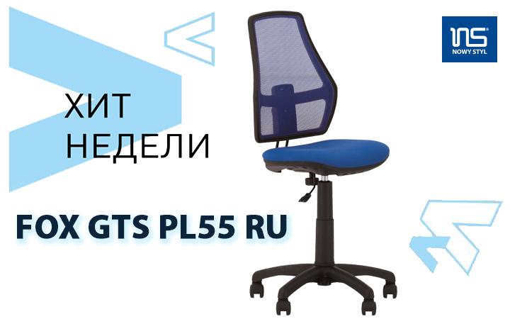 Хит недели - кресла FOX GTS PL55 RU