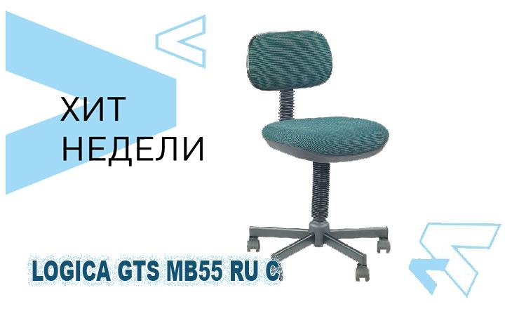 Хит недели - LOGICA GTS MB55 RU C и целых 15 % скидки