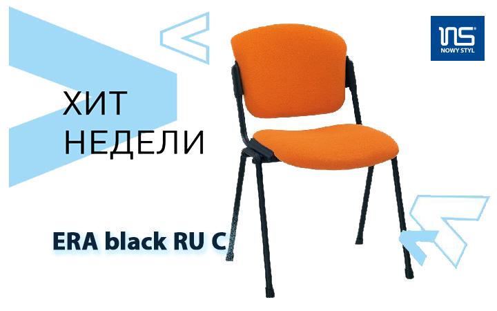 Хит недели - ERA black RU C стул для посетителя