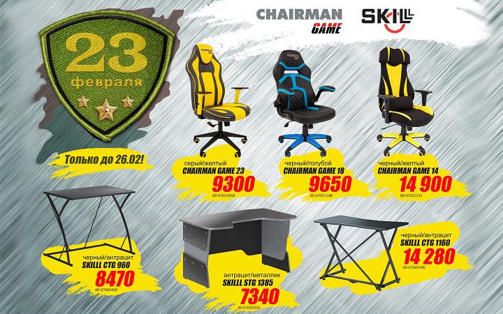 Акция на 23 февраля - честные скидки на кресла для геймеров CHAIRMAN GAME и столы SKILLL