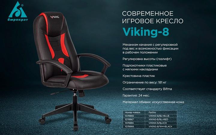 До конца года игровое кресло Viking-8N будет производиться под старыми арт VIKING-8 без буквы N