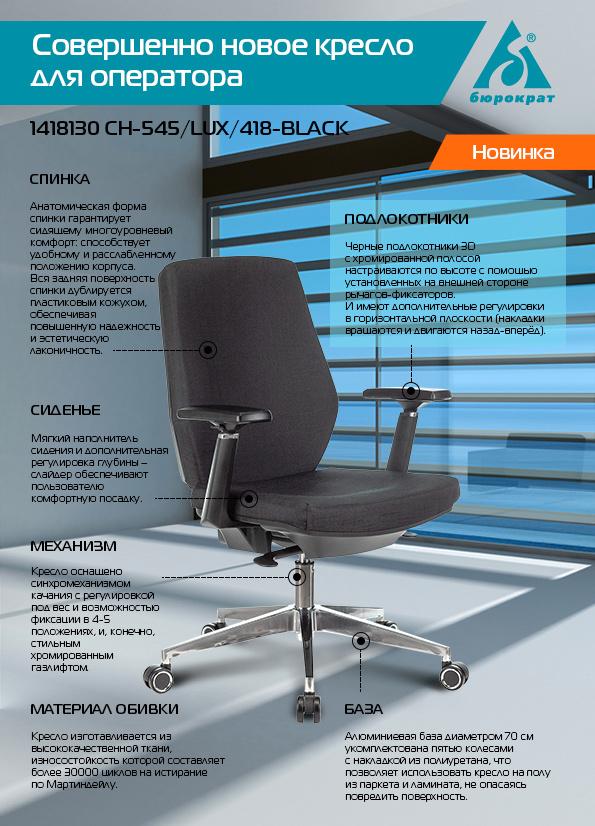 Кресло Бюрократ CH-545/LUX