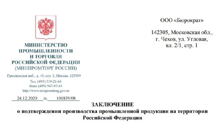 Продукция Бюрократ внесена в Реестр промышленной продукции произведенной в России