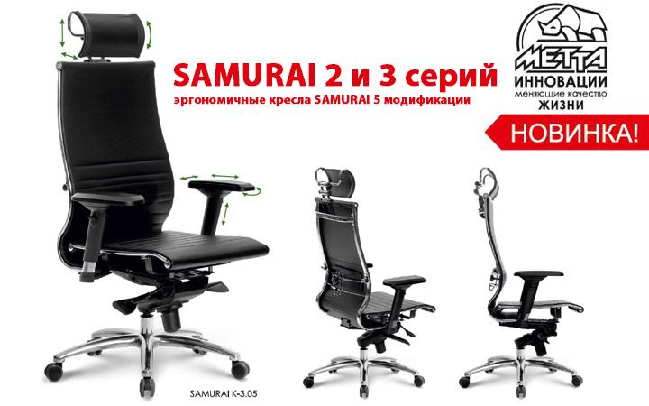 Инновационные по-настоящему эргономичные кресла SAMURAI 2 и 3 серий 5-ой модификации