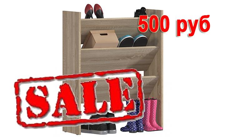 Обувница собственного производства Оптима СБ-2130 всего по 500 рублей