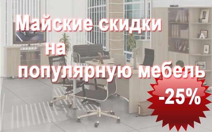 Майские скидки в 25% на 11 самых популярных серий офисной мебели