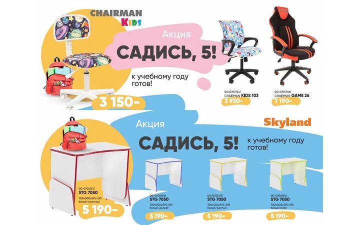 Акция CHAIRMAN и SKYLAND к новому учебному году - Садись 5!