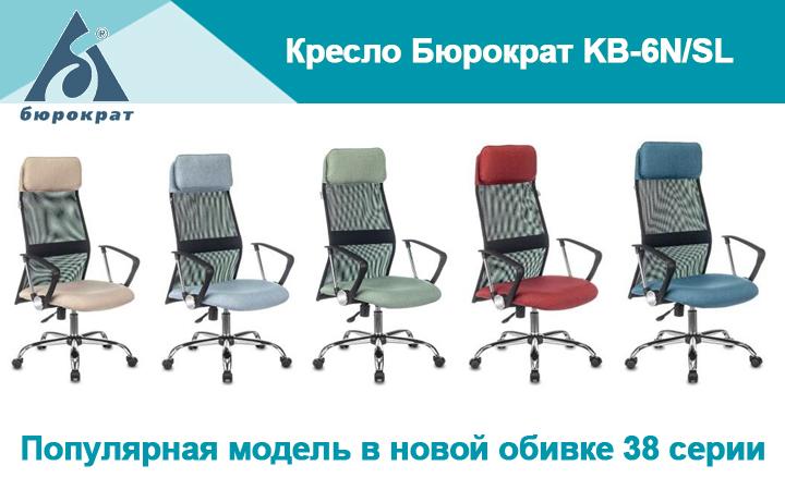 Популярная модель Бюрократ KB-6N/SL теперь в новой обивке 38 серии