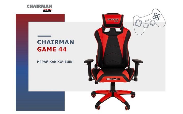 С креслом CHAIRMAN GAME 44 играй как хочешь!